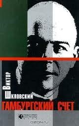 Viktor Šklovskijб Gamburgskij sčët