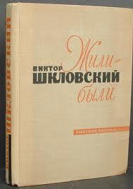 Viktor Šklovskij, C'era una volta